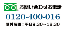 お問い合わせお電話:0120-400-016(フリーダイヤル) / 受付時間:平日9時半~18時半