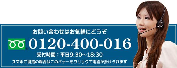 翻訳・通訳・海外進出のお問い合わせはフリーダイヤル:0120-400-016までお気軽にどうぞ