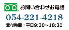 お問い合わせお電話:054-221-4218 / 受付時間:平日9時半~18時半